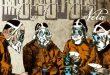 GRABACIONIES: MONOTONE – Veta (Autoeditado, 2017). Por Stabilito, D.